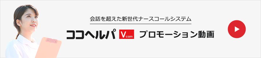 ココヘルパVcamプロモーション動画