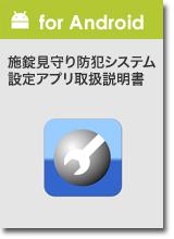 取扱説明書 for Android