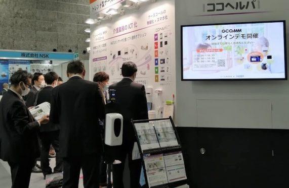 「CareTEX大阪2020」に出展・オンラインデモを実施しました。