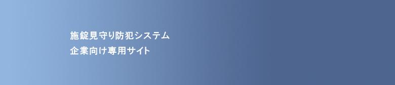 施錠見守り防犯システム 企業向け専用サイト
