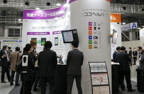 「CareTEX東京'21」に出展しました。